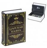 Сейф-книга 'Царская казна', 57х130х185 мм, ключевой замок, BRAUBERG, 291055