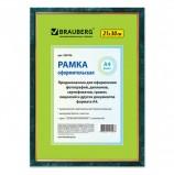 Рамка 21х30 см, пластик, багет 15 мм, BRAUBERG 'HIT', зелёный мрамор с позолотой, стекло, 390706