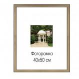 Рамка премиум 40х50 см, дерево, багет 44 мм, 'Sasha', светло-коричневая, 0011-16-0000