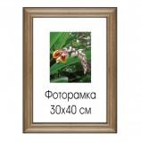 Рамка премиум 30*40см, дерево, багет 38 мм, 'Diana', светло-коричневая, 0007-15-0005