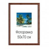 Рамка премиум 50х70 см, дерево, багет 38 мм, 'Diana', орех, 0007-50-0006