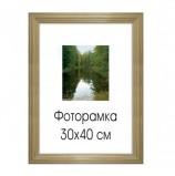 Рамка премиум 30х40 см, дерево, багет 26 мм, 'Linda', светло-коричневая, 0065-15-0000