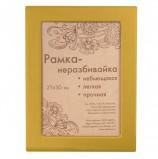 Рамка 21х30 см, ПВХ, багет 35 мм, желтая, небьющаяся, ДПС, 2793-112