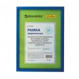 Рамка 21х30 см, пластик, багет 12 мм, BRAUBERG 'HIT2', синяя, стекло, 390943