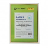 Рамка 21х30 см, пластик, багет 12 мм, BRAUBERG 'HIT2', белая с золотом, стекло, 390949