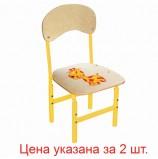 Стулья детские 'Тёма', комплект 2 шт., регулируемые, рост 1-3 (100-145 см), Жираф, фанера/металл, желтый