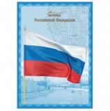Плакат с государственной символикой 'Флаг РФ', А4, мелованный картон, фольга, BRAUBERG, 550111