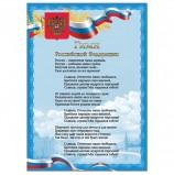 Плакат с государственной символикой 'Гимн РФ', А4, мелованный картон, фольга, BRAUBERG, 550112