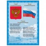 Плакат с государственной символикой 'Гимн, герб, флаг', А4, мелованный картон, BRAUBERG, 550113