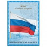 Плакат с государственной символикой 'Флаг РФ', А3, мелованный картон, фольга, BRAUBERG, 550114