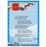 Плакат с государственной символикой 'Гимн РФ', А3, мелованный картон, фольга, BRAUBERG, 550115