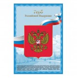 Плакат с государственной символикой 'Герб РФ', А3, мелованный картон, фольга, BRAUBERG, 550116