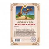 Грамота Шуточная 'Академика удачи', А4, мелованный картон, AB0000042