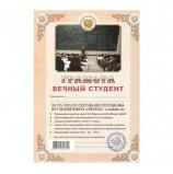 Грамота Шуточная 'Вечный студент', А4, мелованный картон, AB0000314