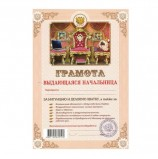 Грамота Шуточная 'Выдающаяся начальница', А4, мелованный картон, AB0000293
