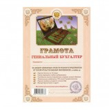 Грамота Шуточная 'Гениальный бухгалтер', А4, мелованный картон, AB0000152