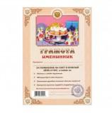 Грамота Шуточная 'Именинник', А4, мелованный картон, AB0000272