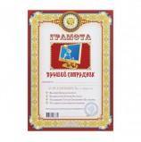 Грамота Шуточная 'Лучший сотрудник', А4, мелованный картон, AB0000283