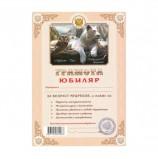 Грамота Шуточная 'Юбиляр', А4, мелованный картон, AB00000306
