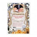 Грамота Шуточная 'Прирожденный начальник', А4, мелованный картон, AB00000401