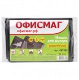 Мешки для мусора 160 л, черные, в пачке 5 шт., ПВД, 50 мкм, 90х120 см (±5%), особо прочные, ОФИСМАГ, 601392
