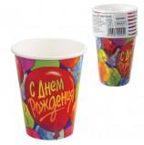 Одноразовые стаканы, AMSCAN, комплект 8 шт., 'С Днем рождения', бумажные 266 мл, для холодного/горячего, 1502-0281