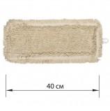 Насадка МОП плоская для швабры/держателя 40 см, уши/карманы (ТИП У/К), пробивной хлопок, ЛАЙМА EXPERT