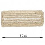 Насадка МОП плоская для швабры/держателя 50 см, У/К уши/карманы (ТИП У/К), хлопок/микрофибра, ЛАЙМА EXPERT
