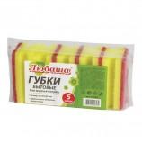 Губки бытовые для мытья посуды профильные КОМПЛЕКТ 5 шт., поролон/абразив, 35х55х85 мм, ЛЮБАША