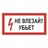 Знак электробезопасности 'Не влезай! Убьет', прямоугольник, 300х150 мм, самоклейка, 610005/S 07