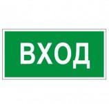 Знак вспомогательный 'Вход', прямоугольник, 300х150 мм, самоклейка, 610036/В 30