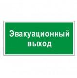 Знак вспомогательный 'Эвакуационный выход', прямоугольник, 300х150 мм, самоклейка, 610037/В 31