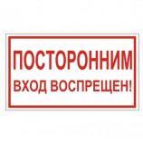 Знак вспомогательный 'Посторонним вход воспрещен!', прямоугольник, 300х150 мм, самоклейка, 610038/В 56