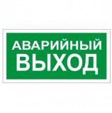 Знак вспомогательный 'Аварийный выход', прямоугольник, 300х150 мм, самоклейка, 610039/В 59