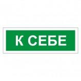 Знак вспомогательный 'К себе', прямоугольник, 175х60 мм, самоклейка, 610043/В 61
