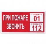 Знак вспомогательный 'При пожаре звонить 01', прямоугольник, 300х150 мм, самоклейка, 610047/В 47
