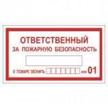 Знак вспомогательный 'Ответственный за пожарную безопасность', прямоугольник, 250х140 мм, самоклейка, 610049/В 43