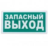 Знак эвакуационный 'Указатель запасного выхода', 300х150 мм, самоклейка, фотолюминесцентный, Е 23