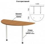 Стол приставной полукруг 'Монолит', 1400х700х750 мм, БЕЗ ОПОР (640137), цвет орех гварнери, ПМ35.3