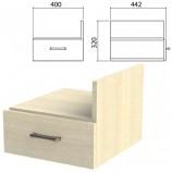 Тумба навесная для стола письменного 'Канц' 400х442х320 мм, ящик, цвет дуб молочный, ТК32.15