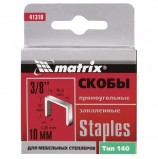 Скобы для степлера мебельного, тип 140, 10 мм, MATRIX 'MASTER', закаленные, количество 1000 шт., 41310