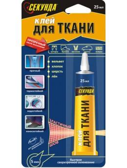 """Клей для ткани """"СЕКУНДА"""" 25мл, прозрачный(403-190)"""