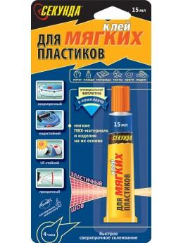 """Клей для мягких пластиков """"СЕКУНДА"""" 15 мл (403-042)"""