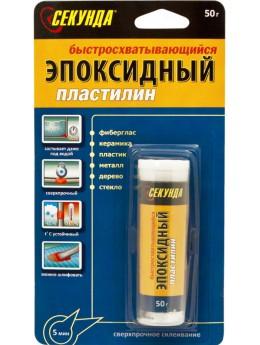 """Эпоксидный быстросхватывающийся пластилин """"СЕКУНДА"""" 50г (403-193)"""
