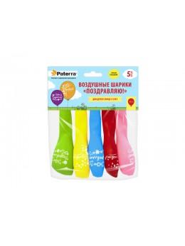 """Воздушные шарики """"ПОЗДРАВЛЯЮ!"""", 30 см, разноцветные, (5 шт.), """"PATERRA"""""""